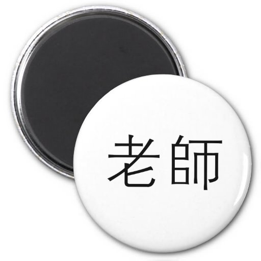 Símbolo chino para el profesor imán redondo 5 cm