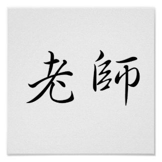 Símbolo chino para el profesor poster