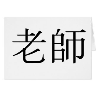 Símbolo chino para el profesor tarjetón