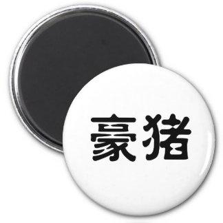 Símbolo chino para el puerco espín iman de frigorífico