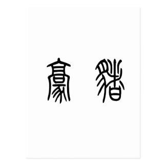 Símbolo chino para el puerco espín postal