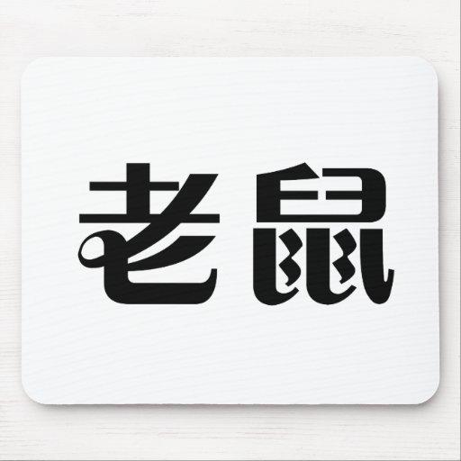 Símbolo chino para el ratón alfombrilla de raton