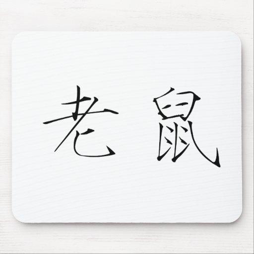 Símbolo chino para el ratón alfombrilla de ratón