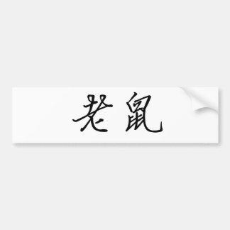 Símbolo chino para el ratón pegatina para auto