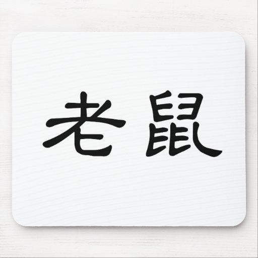 Símbolo chino para el ratón mousepad