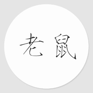 Símbolo chino para el ratón pegatina redonda