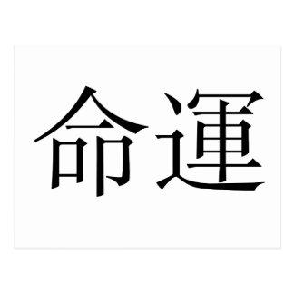 Símbolo chino para el sino, destino tarjeta postal