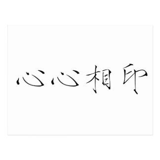 Símbolo chino para el soulmate tarjetas postales
