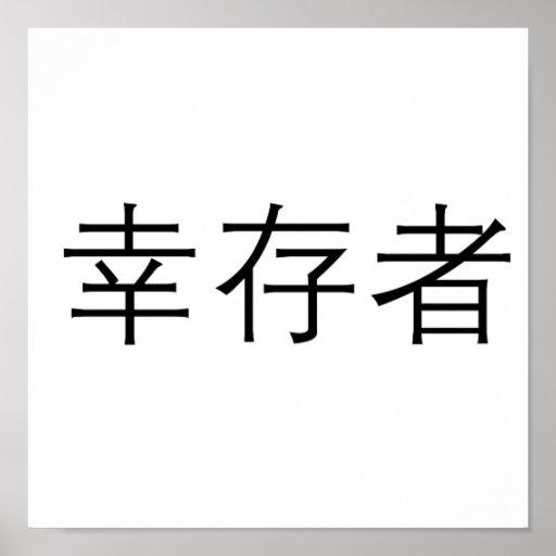 Símbolo chino para el superviviente impresiones