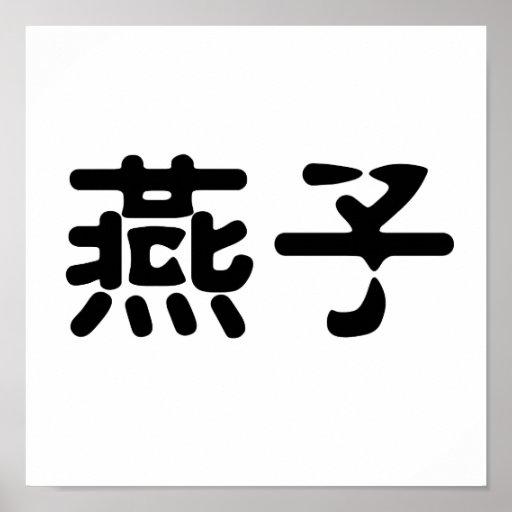 Símbolo chino para el trago impresiones