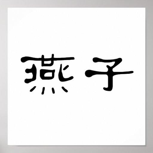 Símbolo chino para el trago posters