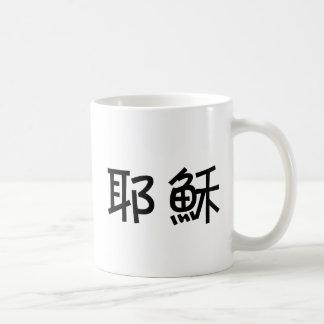 Símbolo chino para Jesús Taza De Café