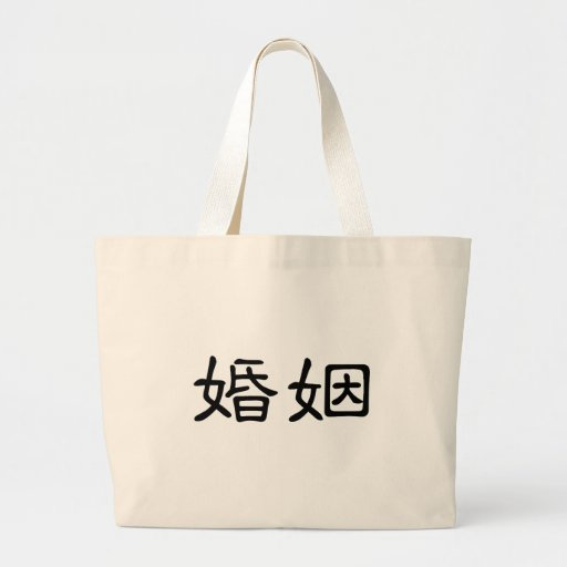 Símbolo chino para la boda bolsa de mano