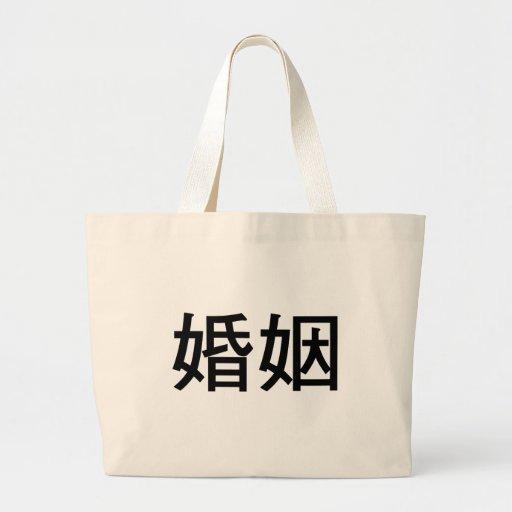 Símbolo chino para la boda bolsas lienzo