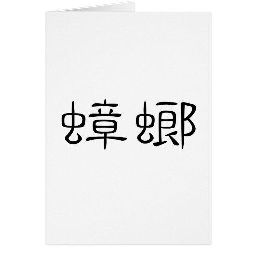 Símbolo chino para la cucaracha felicitación