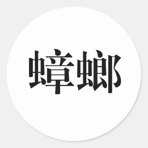 Símbolo chino para la cucaracha pegatina redonda