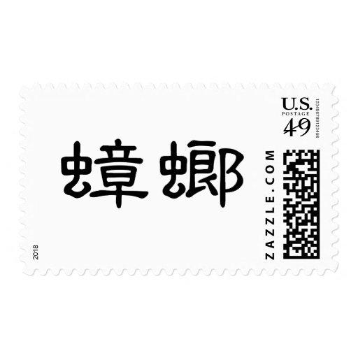 Símbolo chino para la cucaracha sellos postales
