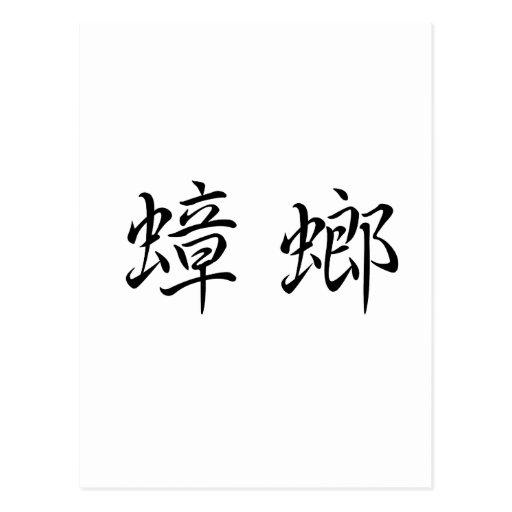 Símbolo chino para la cucaracha tarjeta postal