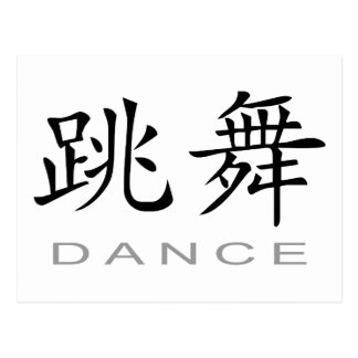 Símbolo chino para la danza postal