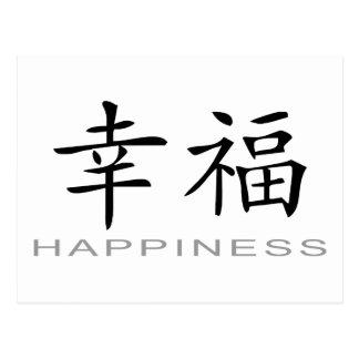 Símbolo chino para la felicidad tarjeta postal