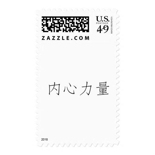 Símbolo chino para la fuerza interna sello