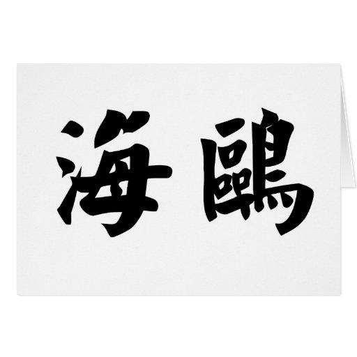 Símbolo chino para la gaviota tarjeta de felicitación