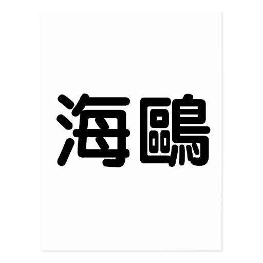 Símbolo chino para la gaviota tarjetas postales
