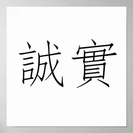 Símbolo chino para la honradez impresiones
