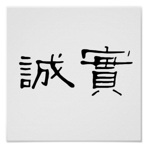 Símbolo chino para la honradez póster
