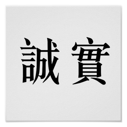 Símbolo chino para la honradez posters