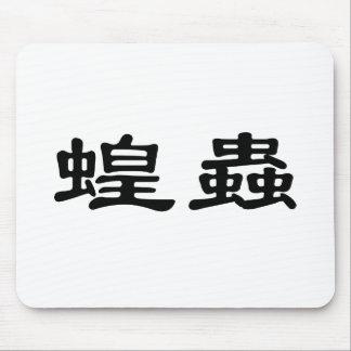 Símbolo chino para la langosta alfombrillas de raton