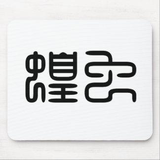 Símbolo chino para la langosta alfombrillas de ratón