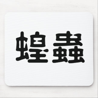 Símbolo chino para la langosta alfombrillas de ratones