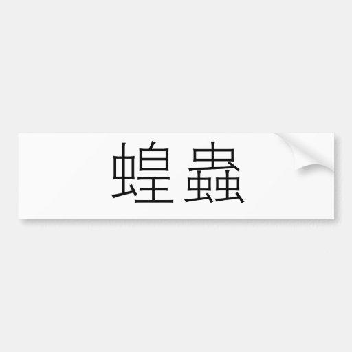 Símbolo chino para la langosta etiqueta de parachoque