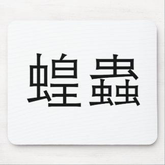Símbolo chino para la langosta mouse pads