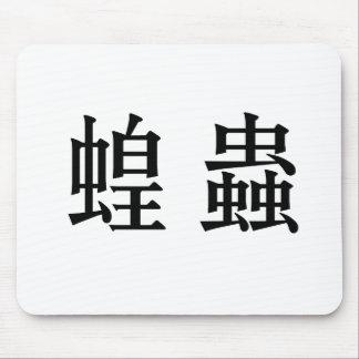 Símbolo chino para la langosta tapete de raton