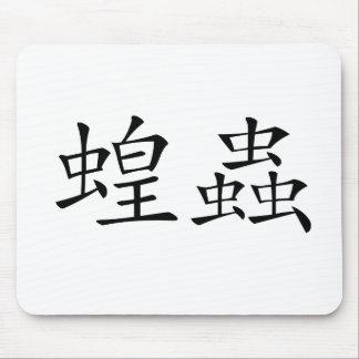 Símbolo chino para la langosta tapete de ratón