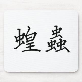 Símbolo chino para la langosta tapete de ratones