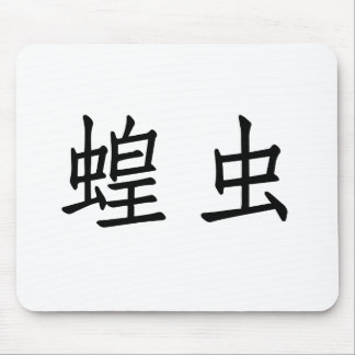 Símbolo chino para la langosta tapetes de raton