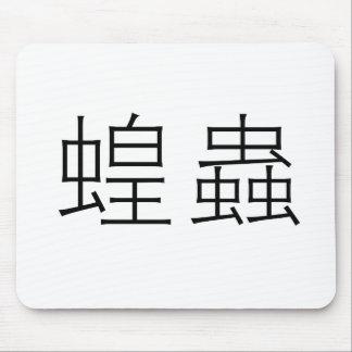 Símbolo chino para la langosta tapetes de ratones