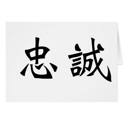 Símbolo chino para la lealtad tarjeta de felicitación