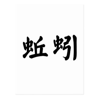 Símbolo chino para la lombriz de tierra postal