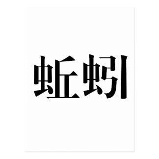 Símbolo chino para la lombriz de tierra postales