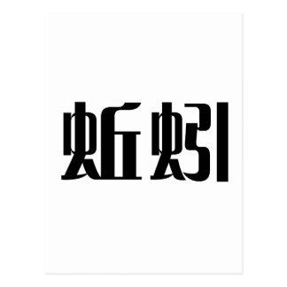 Símbolo chino para la lombriz de tierra tarjetas postales