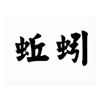 Símbolo chino para la lombriz de tierra tarjeta postal