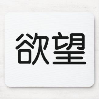 Símbolo chino para la lujuria alfombrilla de raton