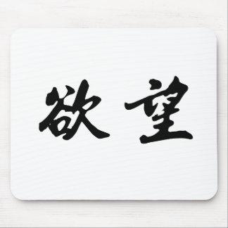 Símbolo chino para la lujuria alfombrilla de ratón