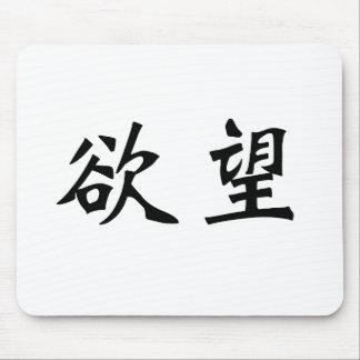 Símbolo chino para la lujuria alfombrilla de ratones