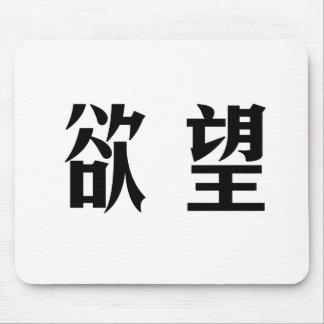 Símbolo chino para la lujuria alfombrillas de raton