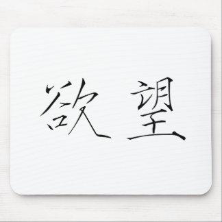 Símbolo chino para la lujuria alfombrillas de ratón
